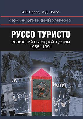 Сквозь «железный занавес». Руссо туристо : советский выездной туризм, 1955–1991: монография