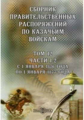 Сборник правительственных распоряжений по казачьим войскам. Том 12, Ч. 1-2. С 1 января 1876 года по 1 января 1877 года