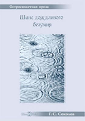Шанс дождливого безумья: художественная литература