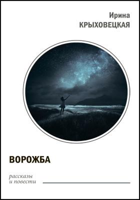 Ворожба : рассказы и повести: художественная литература