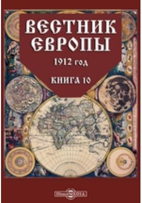 Вестник Европы: журнал. 1912. Книга 10, Октябрь