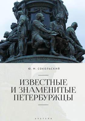 Известные и знаменитые петербуржцы: справочник
