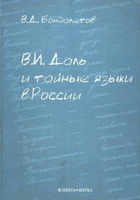 В.И. Даль и тайные языки в России: учебное издание