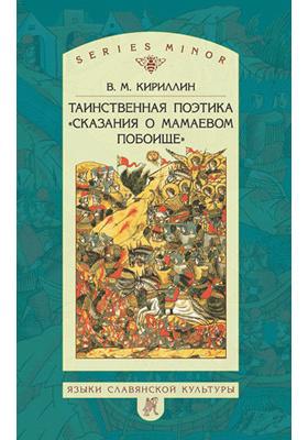 Таинственная поэтика «Сказания о Мамаевом побоище»