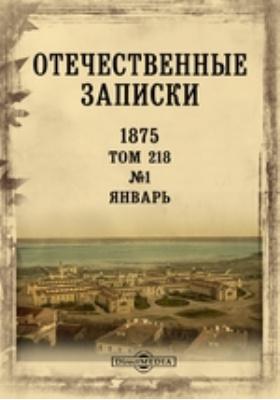 Отечественные записки: журнал. 1875. Т. 218, № 1, Январь