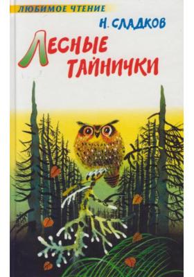 Лесные тайнички : Рассказы