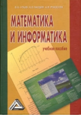 Математика и информатика: учебное пособие
