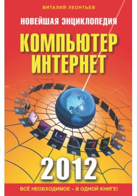 Новейшая энциклопедия. Компьютер и Интернет 2012
