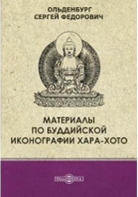 Материалы по буддийской иконографии Хара-Хото