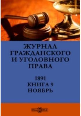 Журнал гражданского и уголовного права. 1891. Книга 9, Ноябрь