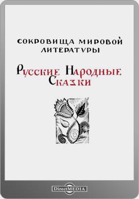 Поп и мужик : русские народные сказки