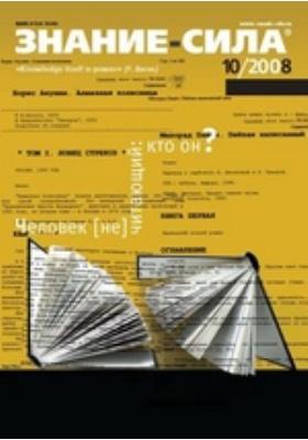 Знание-сила. 2008. № 10