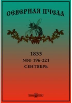 Северная пчела. 1833. №№ 196-221, Сентябрь
