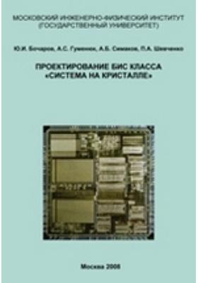 Проектирование БИС класса «система на кристалле»: учебное пособие