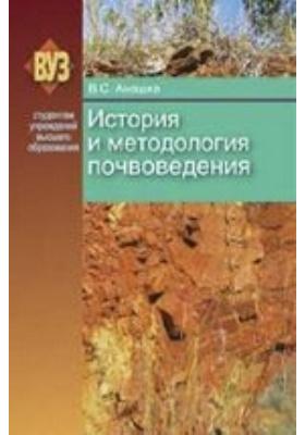 История и методология почвоведения: учебное пособие