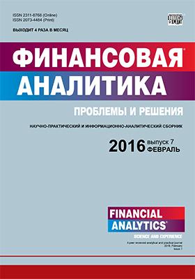 Финансовая аналитика = Financial analytics : проблемы и решения: журнал. 2016. № 7(289)