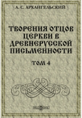 Творения отцов Церкви в древнерусской письменности. Т. 4