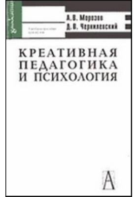 Креативная педагогика и психология: учебное пособие