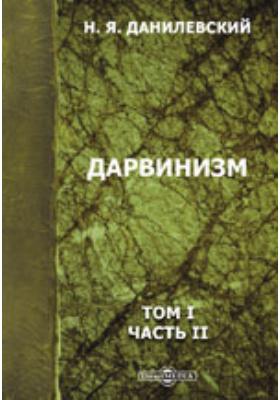Дарвинизм. Критическое исследование Н.Я. Данилевского. Т. 1, Ч. 2