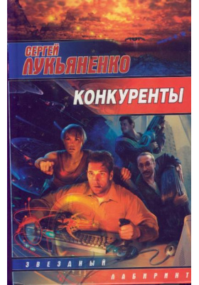 Конкуренты : Фантастический роман