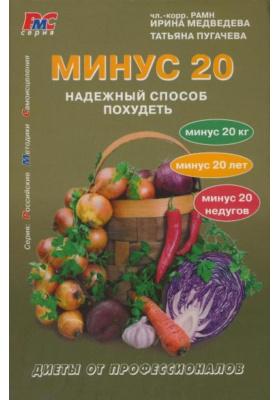 Минус 20. Надёжный способ похудеть