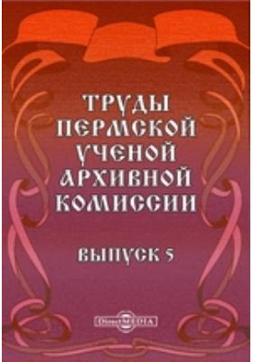 Труды Пермской ученой архивной комиссии. Вып. 5