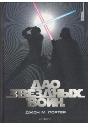 "Дао ""Звездных войн"" = The Tao of Star Wars"
