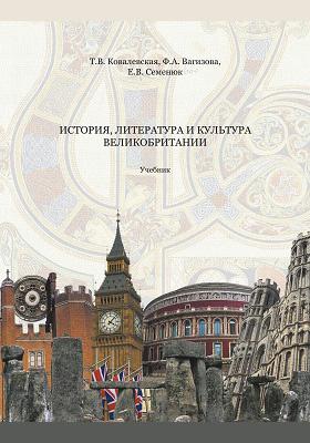 История, литература и культура Великобритании: учебник