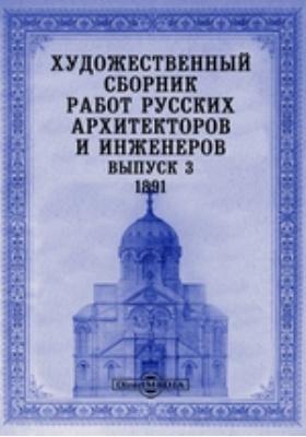 Художественный сборник работ русских архитекторов и инженеров: журнал. 1891. Вып. 3