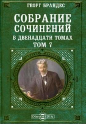 Собрание сочинений в двенадцати томах. Т. 7
