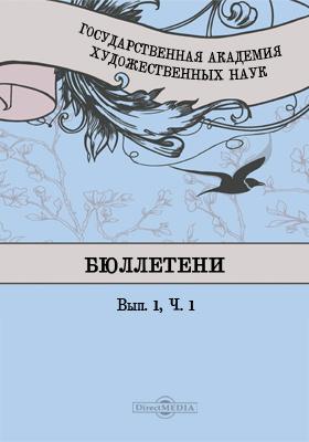 Бюллетень ГАХН. Вып. 1, Ч. 1