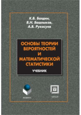 Основы теории вероятностей и математической статистики: учебник