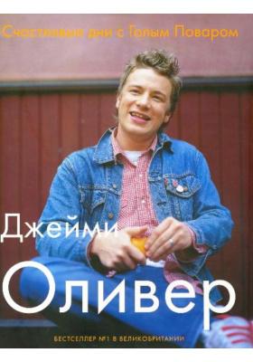 Счастливые дни с Голым Поваром = Happy Days with the Naked Chef : 3-е издание, исправленное