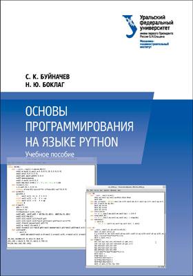 Основы программирования на языке Python: учебное пособие