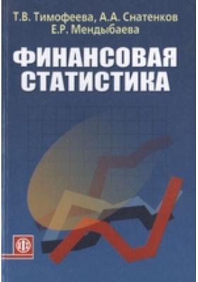 Финансовая статистика: учебное пособие