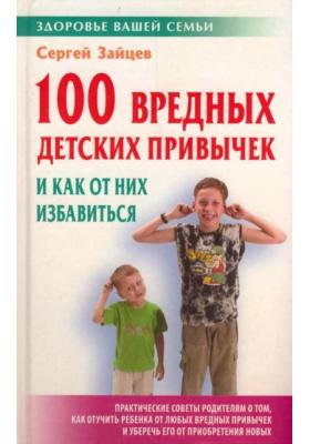100 вредных детских привычек и как от них избавиться : 2-е издание, стереотипное