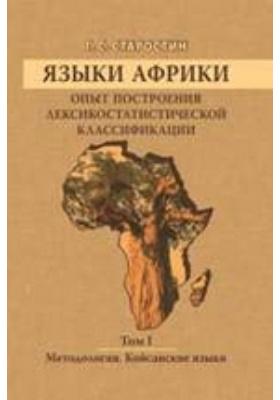 Языки Африки. Опыт построения лексикостатистической классификации Койсанские языки. Т. 1. Методология