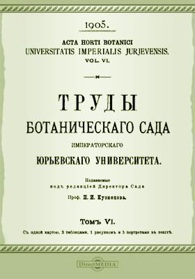 Труды Ботанического сада Императорского Юрьевского университета. Т. 6