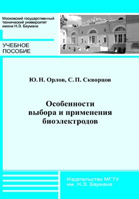 Особенности выбора и применения биоэлектродов: учебное пособие