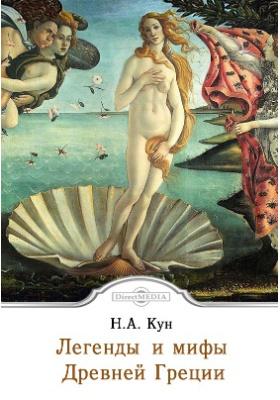 Легенды и мифы древней Греции: художественная литература
