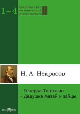 Генерал Топтыгин. Дедушка Мазай и зайцы