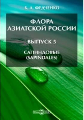 Флора Азиатской России(Sapindales). Вып. 5. Сапиндовые