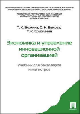 Экономика и управление инновационной организацией: учебник