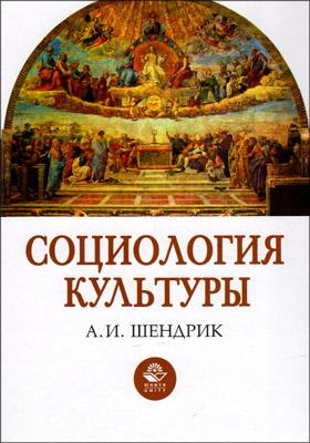 Социология культуры: учебное пособие