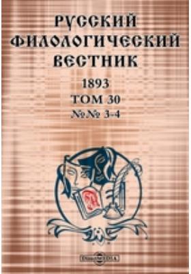 Русский филологический вестник: журнал. 1893. Том 30, №№ 3-4