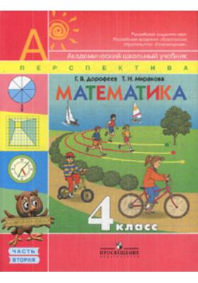 Математика. 4 класс. В 2-х частях. Часть 2 : Учебник для общеобразовательных учреждений