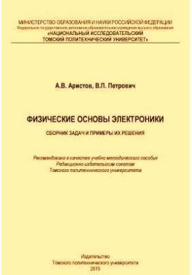 Физические основы электроники. Сборник задач и примеры их решения: учебно-методическое пособие