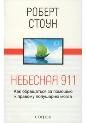 Небесная 911. Как обращаться за помощью к правому полушарию мозга = Celestial 911: Call With Your Right Brain for Answers!