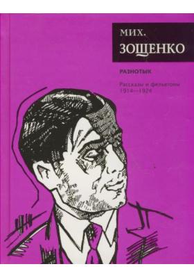 Разнотык. Рассказы и фельетоны (1914-1924) : Собрание сочинений