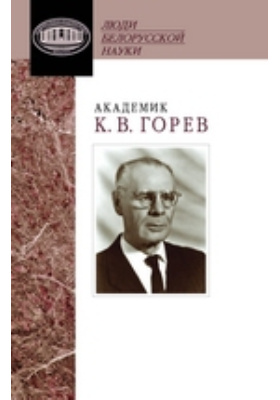 Академик К. В. Горев : документы и материалы: документально-художественная литература